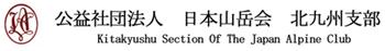 公益社団法人 日本山岳会 北九州支部